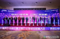姚峰先生受邀中国第三届IT服务生态峰会发表讲话
