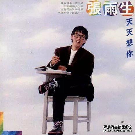 张雨生首张专辑《天天想你》封面。