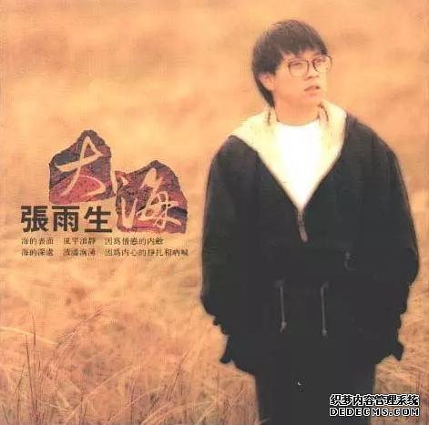张雨生专辑《大海》封面。