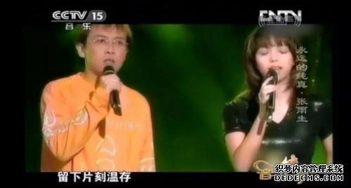 资料图:张雨生、张惠妹合唱。央视视频截图
